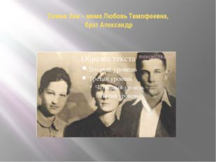 Семья Зои – мама Любовь Тимофеевна, брат Александр