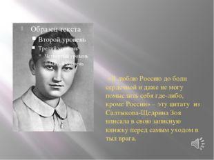 «Я люблю Россию до боли сердечной и даже не могу помыслить себя где-либо, кр