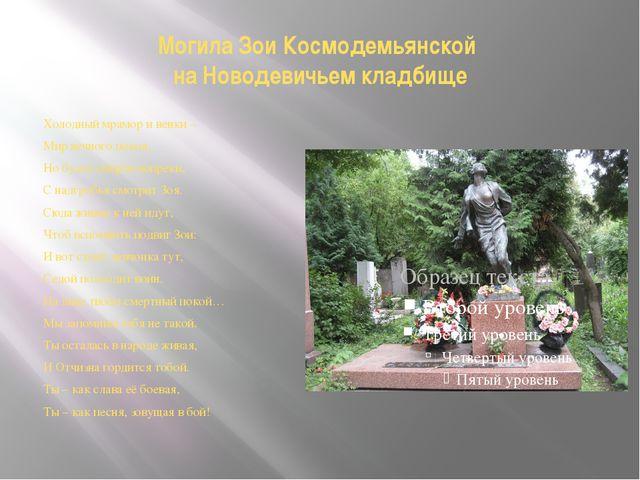 Могила Зои Космодемьянской на Новодевичьем кладбище Холодный мрамор и венки –...