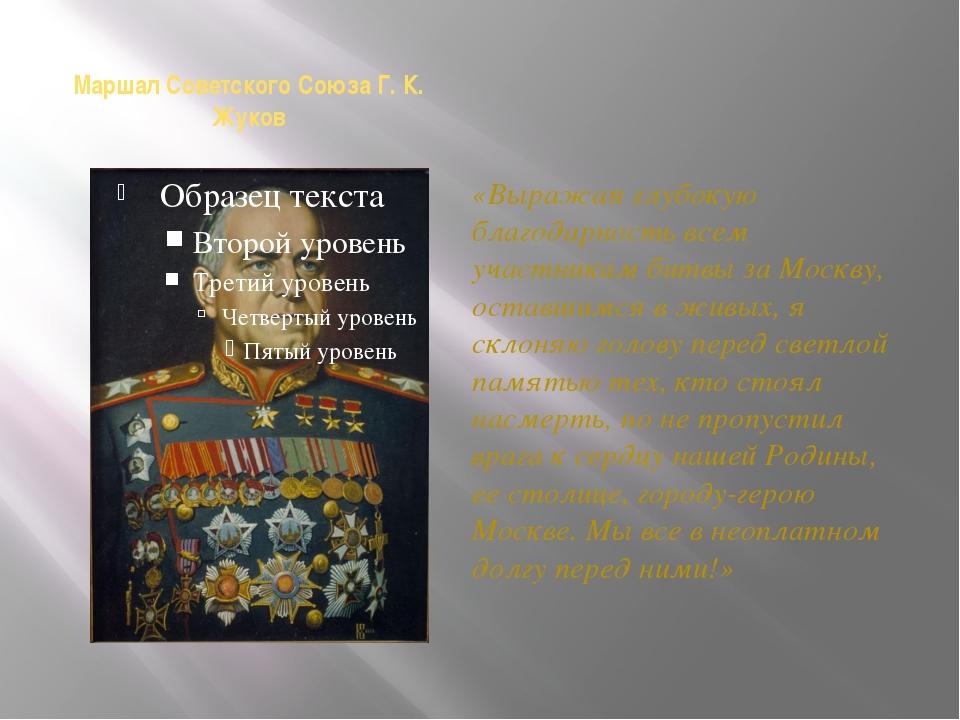 Маршал Советского Союза Г. К. Жуков «Выражая глубокую благодарность всем учас...