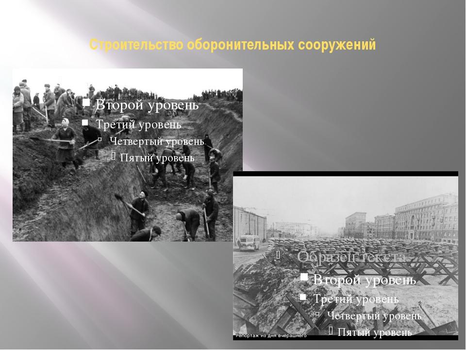Строительство оборонительных сооружений