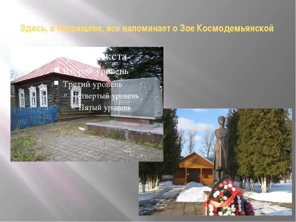 Здесь, в Петрищеве, все напоминает о Зое Космодемьянской