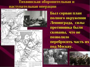 Тихвинская оборонительная и наступательная операции Был сорван план полного