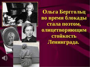 Ольга Берггольц во время блокады стала поэтом, олицетворяющим стойкость Ленин