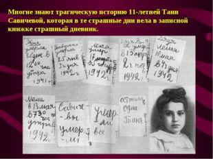 Многие знают трагическую историю 11-летней Тани Савичевой, которая в те страш
