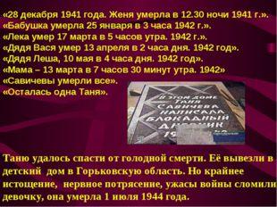 «28 декабря 1941 года. Женя умерла в 12.30 ночи 1941 г.». «Бабушка умерла 25