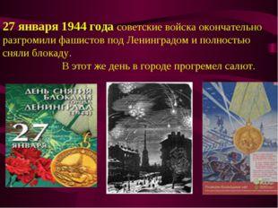 27 января 1944 года советские войска окончательно разгромили фашистов под Ле