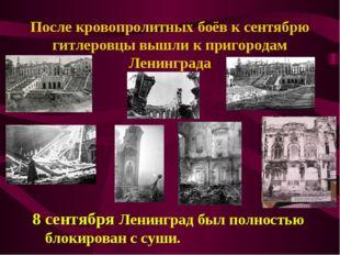 После кровопролитных боёв к сентябрю гитлеровцы вышли к пригородам Ленинграда