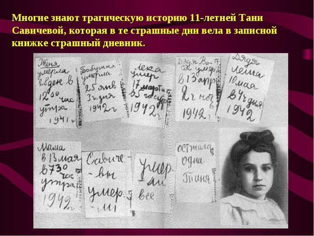 Многие знают трагическую историю 11-летней Тани Савичевой, которая в те страш...