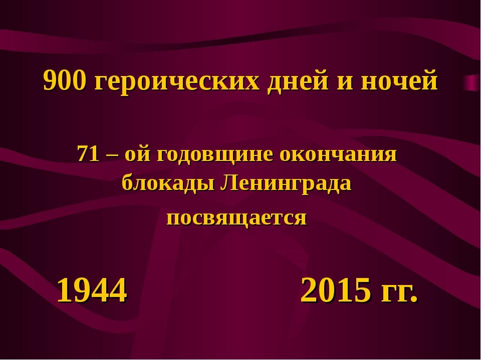 900 героических дней и ночей 71 – ой годовщине окончания блокады Ленинграда п...