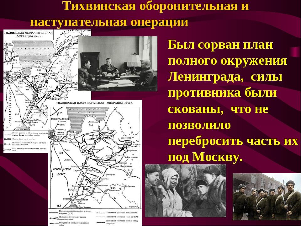 Тихвинская оборонительная и наступательная операции Был сорван план полного...