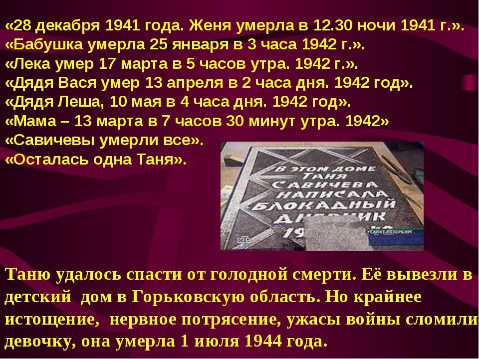 «28 декабря 1941 года. Женя умерла в 12.30 ночи 1941 г.». «Бабушка умерла 25...