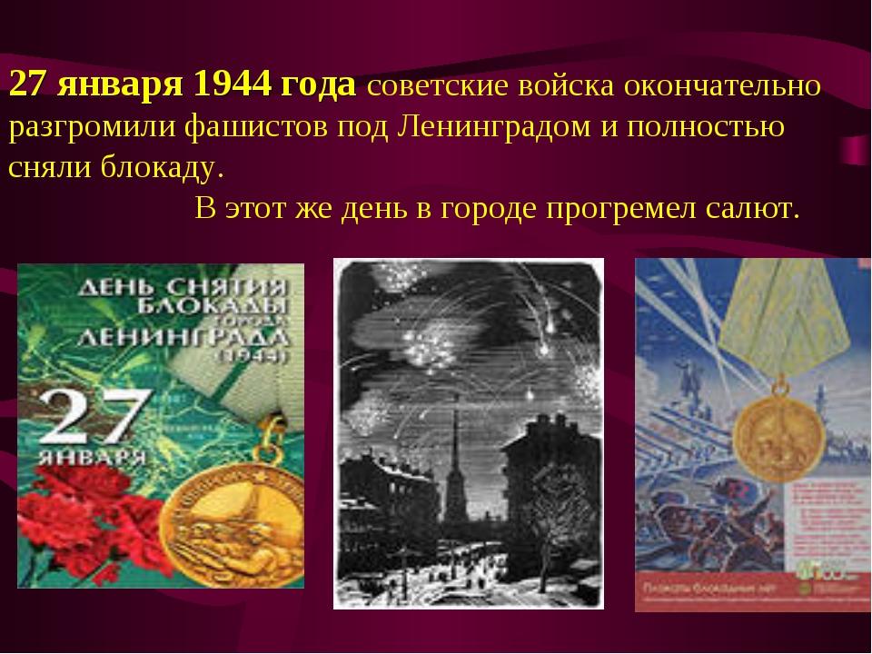 27 января 1944 года советские войска окончательно разгромили фашистов под Ле...