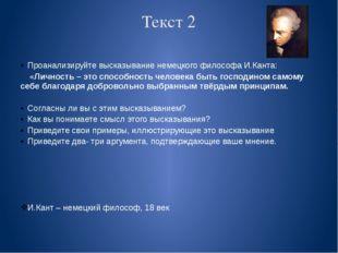 Текст 2 Проанализируйте высказывание немецкого философа И.Канта: «Личность –