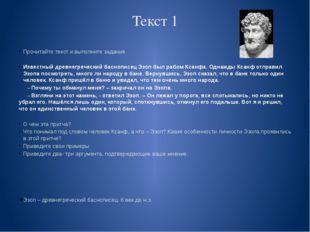 Текст 1  Прочитайте текст и выполните задания.  Известный древнегреческий б