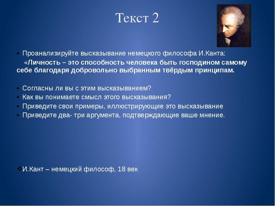 Текст 2 Проанализируйте высказывание немецкого философа И.Канта: «Личность –...