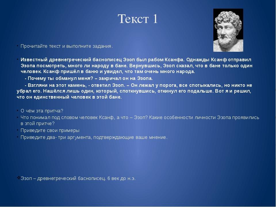 Текст 1  Прочитайте текст и выполните задания.  Известный древнегреческий б...
