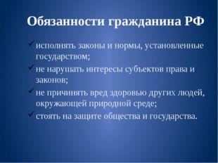 Обязанности гражданина РФ исполнять законы и нормы, установленные государство
