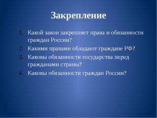 Закрепление Какой закон закрепляет права и обязанности граждан России? Какими