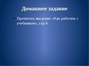 Домашнее задание Прочитать введение «Как работать с учебником», стр.4