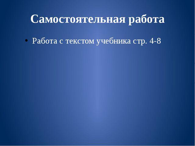 Самостоятельная работа Работа с текстом учебника стр. 4-8