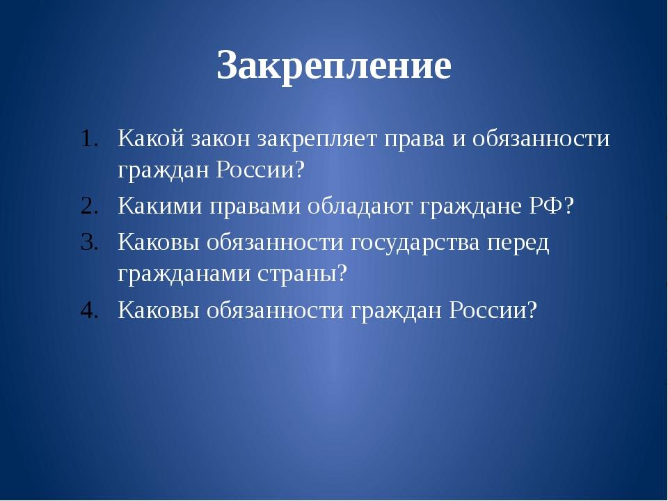 Закрепление Какой закон закрепляет права и обязанности граждан России? Какими...