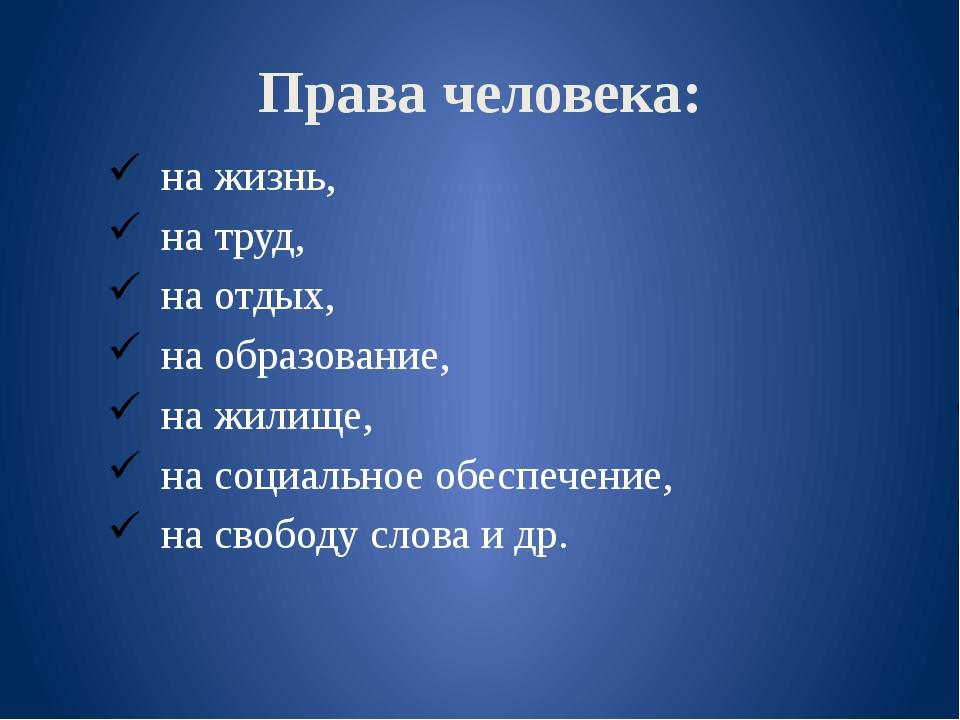 Права человека: на жизнь, на труд, на отдых, на образование, на жилище, на со...