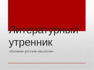 Литературный утренник «Великие русские писатели»