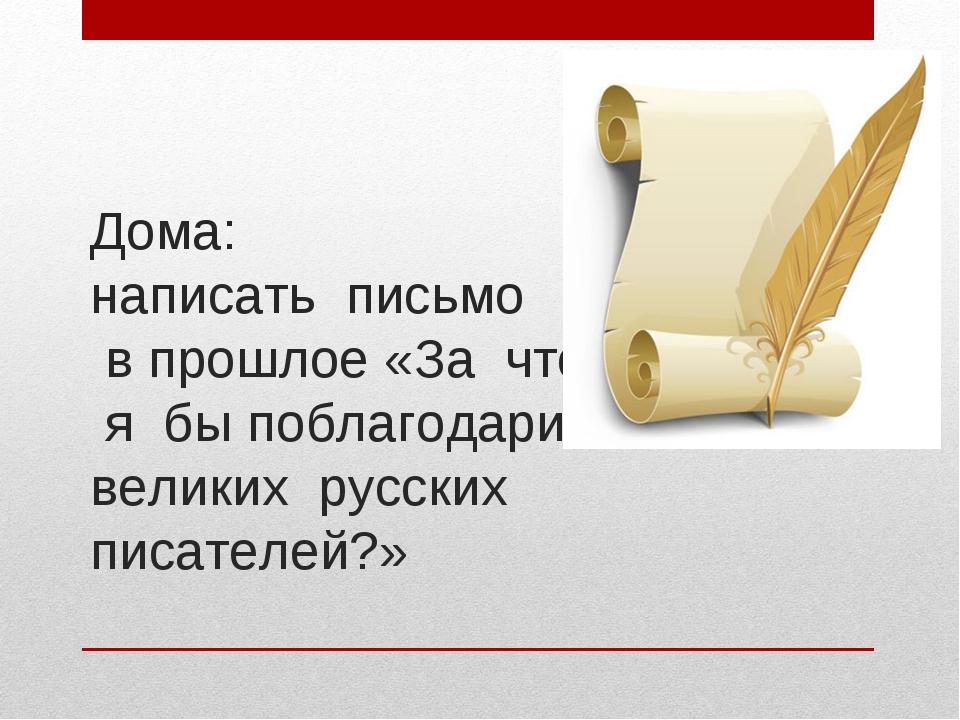 Дома: написать письмо в прошлое «За что я бы поблагодарил великих русских пи...