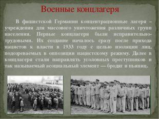 Военные концлагеря В фашистской Германии концентрационные лагеря – учреждения
