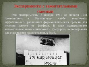 Эти эксперименты с ноября 1941 до января 1944 проводились в Бухенвальде, что