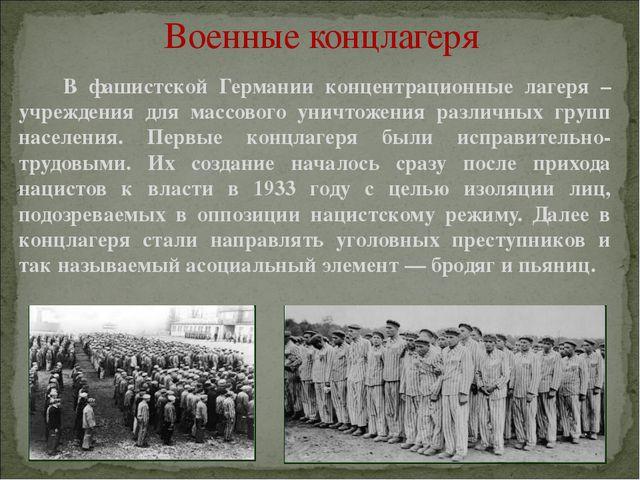 Военные концлагеря В фашистской Германии концентрационные лагеря – учреждения...