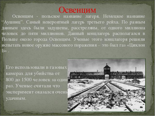 """Освенцим - польское название лагеря. Немецкое название """"Аушвиц"""". Самый невер..."""