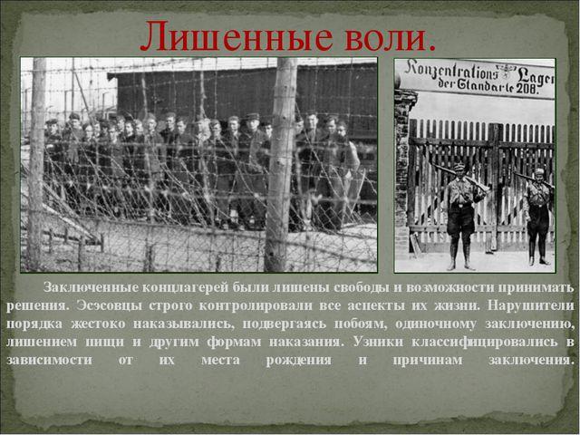 Заключенные концлагерей были лишены свободы и возможности принимать решения....