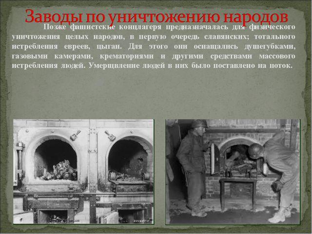 Позже фашистские концлагеря предназначалась для физического уничтожения целы...