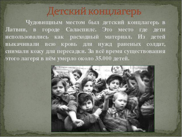 Чудовищным местом был детский концлагерь в Латвии, в городе Саласпилс. Это м...