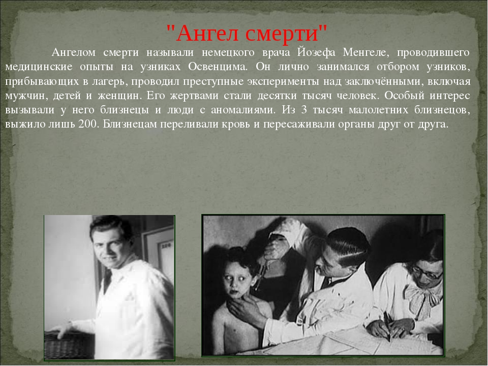 an analysis of the life of josef mengel the angel of death How mossad twice missed the chance to capture nazi angel of death josef mengele newly released papers reveal mossad agents were focusing on snatching adolf eichmann, the architect of the final solution, in 1960 and did not want to risk a second abduction - then left mengele alone again in 1962.