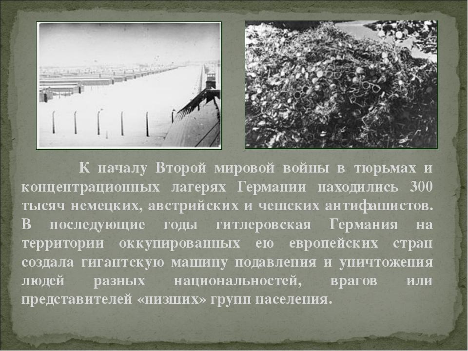К началу Второй мировой войны в тюрьмах и концентрационных лагерях Германии...
