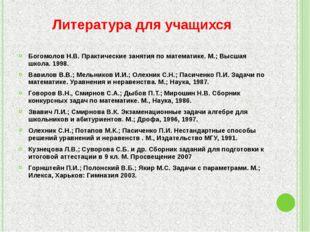 Литература для учащихся Богомолов Н.В. Практические занятия по математике. М.