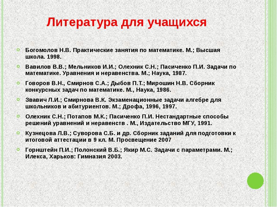 Литература для учащихся Богомолов Н.В. Практические занятия по математике. М....