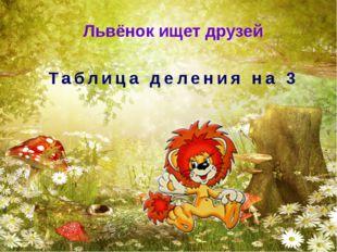 Львёнок ищет друзей Таблица деления на 3