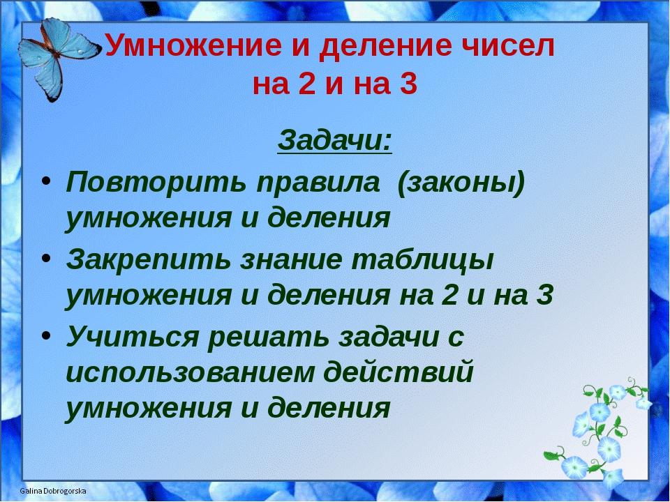 Умножение и деление чисел на 2 и на 3 Задачи: Повторить правила (законы) умно...