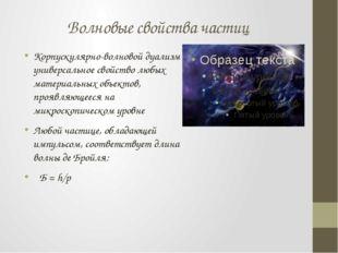 Волновые свойства частиц Корпускулярно-волновой дуализм – универсальное свойс