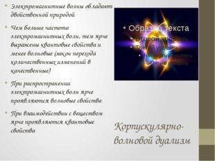 Корпускулярно-волновой дуализм Электромагнитные волны обладают двойственной п