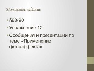 Домашнее задание §88-90 Упражнение 12 Сообщения и презентации по теме «Примен