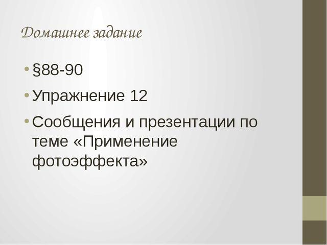 Домашнее задание §88-90 Упражнение 12 Сообщения и презентации по теме «Примен...