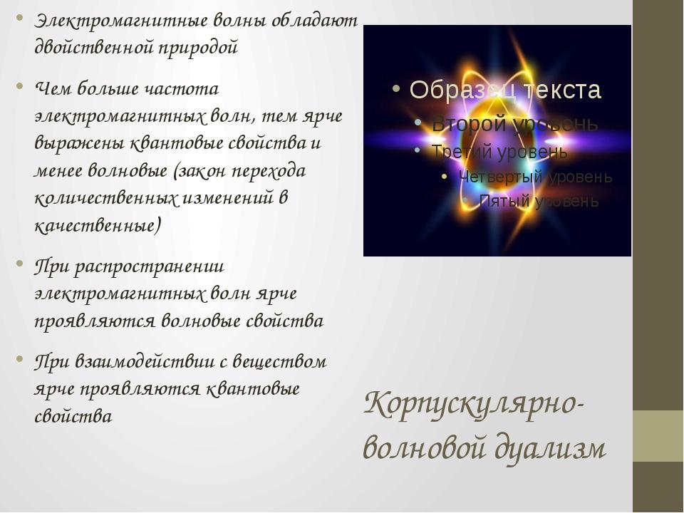 Корпускулярно-волновой дуализм Электромагнитные волны обладают двойственной п...