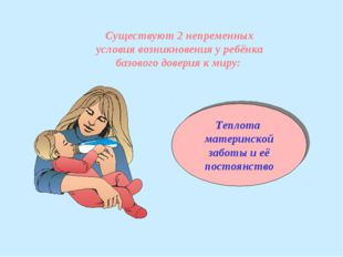 Существуют 2 непременных условия возникновения у ребёнка базового доверия к м