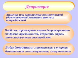 Депривация Виды депривации: материнская, сенсорная, двигательная, психосоциал