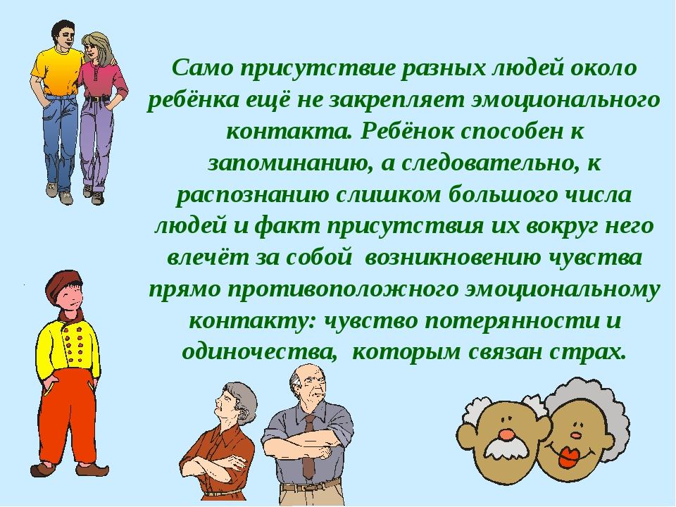 Само присутствие разных людей около ребёнка ещё не закрепляет эмоционального...
